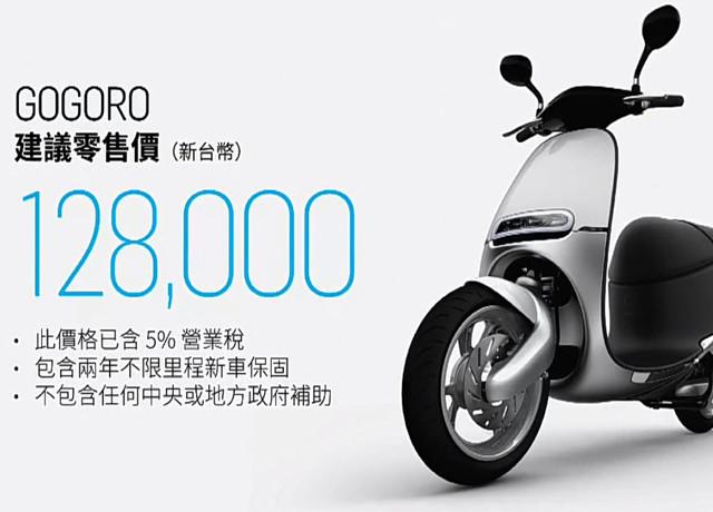 定價12.8萬!Gogoro預購送24個月電池用到飽 @LPComment 科技生活雜談