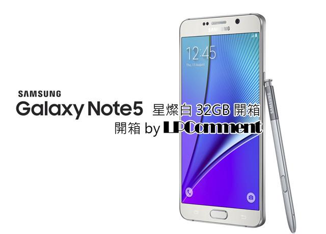 火速入手!SAMSUNG Note 5星燦白32G尊爵版影音開箱 @LPComment 科技生活雜談