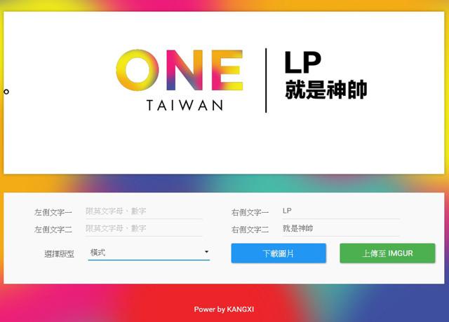 製作自己的競選主視覺:ONE TAIWAN 產生器 @LPComment 科技生活雜談