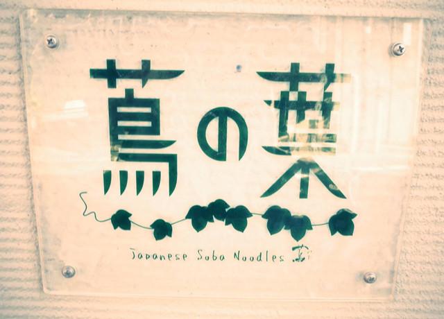東京/巢鴨地藏通 – 蔦の葉【深夜的路邊攤人生】 @LPComment 科技生活雜談