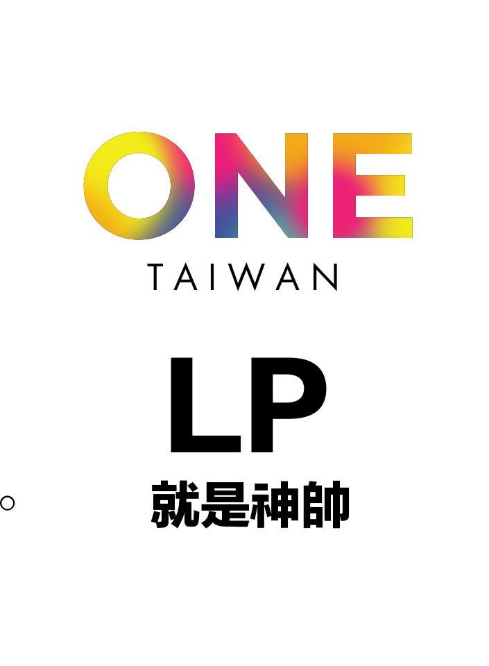 one-taiwan (1)
