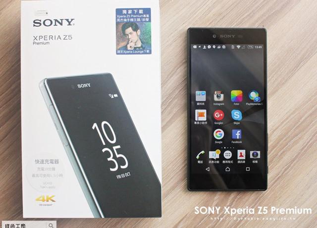 SONY Xperia Z5 Premium開箱!世界首款4K螢幕手機,爽度超高 @LPComment 科技生活雜談