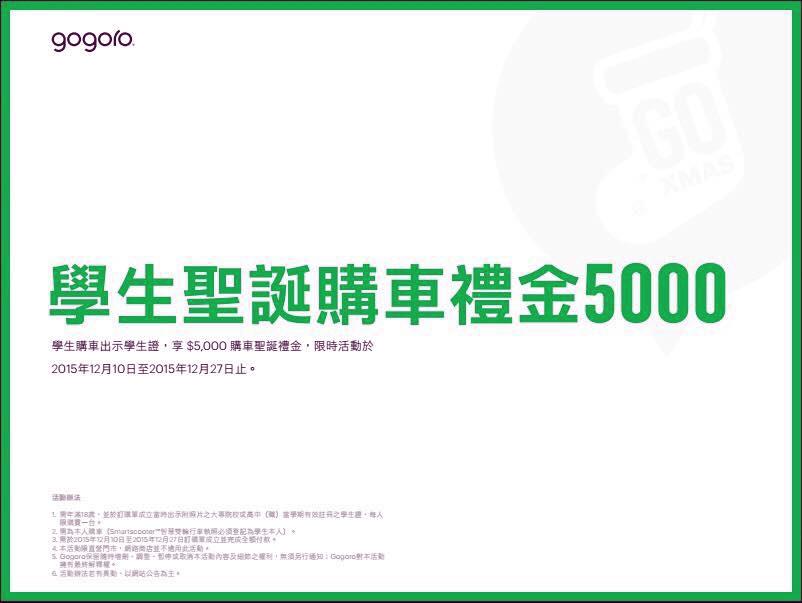gogoro_student