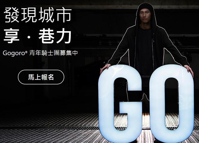 Gogoro Pilot進軍校園:徵召30位青年騎士,免費試駕4個月 @LPComment 科技生活雜談