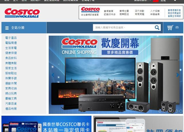 本土網購注意!好市多Costco線上購物正式登台 @LPComment 科技生活雜談