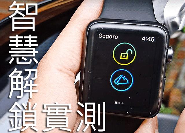 用手機手錶取代鑰匙!Gogoro智慧解鎖功能搶先體驗 @LPComment 科技生活雜談