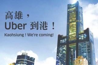 Uber正式進軍大高雄!2/22前200元內車資只收1元 @LPComment 科技生活雜談