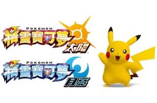 神奇寶貝Pokémon正名「精靈寶可夢」!新作月亮 / 太陽冬季推出中文版 @LPComment 科技生活雜談