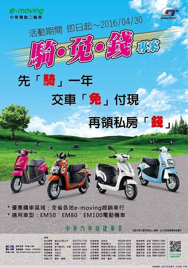 e-moving電動機車騎免錢2