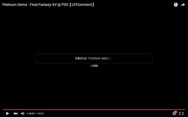 Platinum Demo - Final Fantasy XV (33)