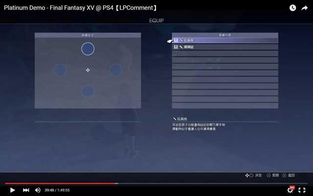 Platinum Demo - Final Fantasy XV (7)