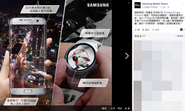 samsung mobile 20160401