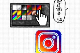 Instagram換Logo 淺談新設計背後的小故事 @LPComment 科技生活雜談