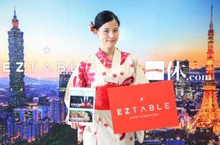 日本旅行更方便!EZTABLE將於Q4開放2000多家日本餐廳線上預訂 @LPComment 科技生活雜談