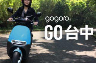 Gogoro正式宣布前進台中!6月底前下訂送早鳥三好禮 @LPComment 科技生活雜談