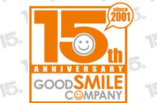 好微笑15週年了!Good Smile Company展開一系列特別企劃 @LPComment 科技生活雜談