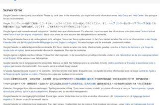 Google日曆伺服器無預警大當機 實際原因待調查(更新:服務恢復) @LPComment 科技生活雜談