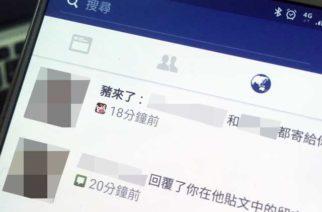 豬別再來了!如何封鎖Facebook中煩死人的遊戲通知? @LPComment 科技生活雜談