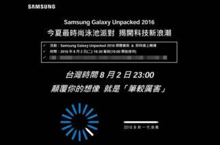 Samsung Galaxy Note 7於8/2在台發表!「泳池派對」暗示新機防水? @LPComment 科技生活雜談