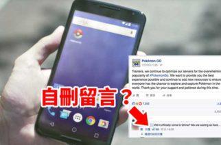 死灰復燃?Pokémon GO原廠一開始回覆「不會在台灣推出」,但後來又把留言刪除了 @LPComment 科技生活雜談
