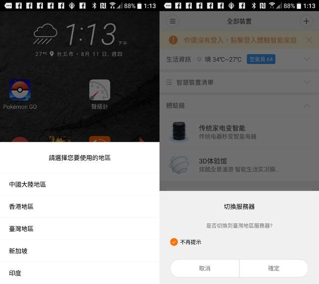 中版小米智能家庭App (1)