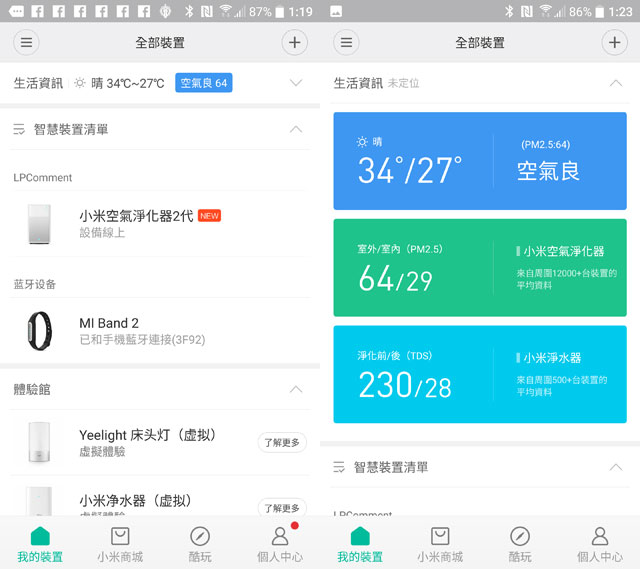 中版小米智能家庭App (2)