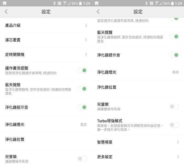 中版小米智能家庭App (4)