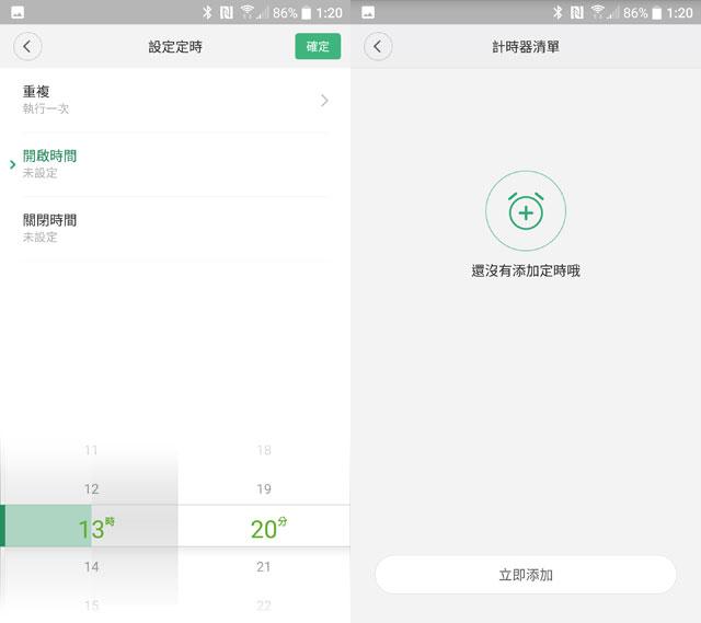 中版小米智能家庭App (5)