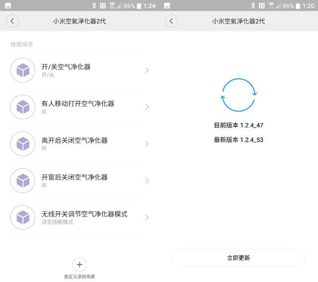 中版小米智能家庭App (6)
