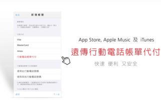 遠傳電信即日起推出 App Store, Apple Music 及 iTunes 行動電話帳單代付服 @LPComment 科技生活雜談