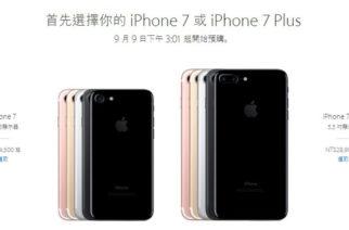 大小有別!iPhone 7 Plus內建3GB RAM、iPhone 7則是2GB RAM @LPComment 科技生活雜談