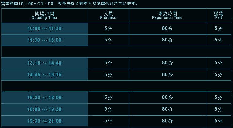 VR ZONE 場次表