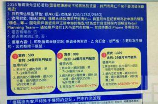 台灣電信公司內部資訊:iPhone 7四種顏色、容量32GB起跳最高256GB @LPComment 科技生活雜談