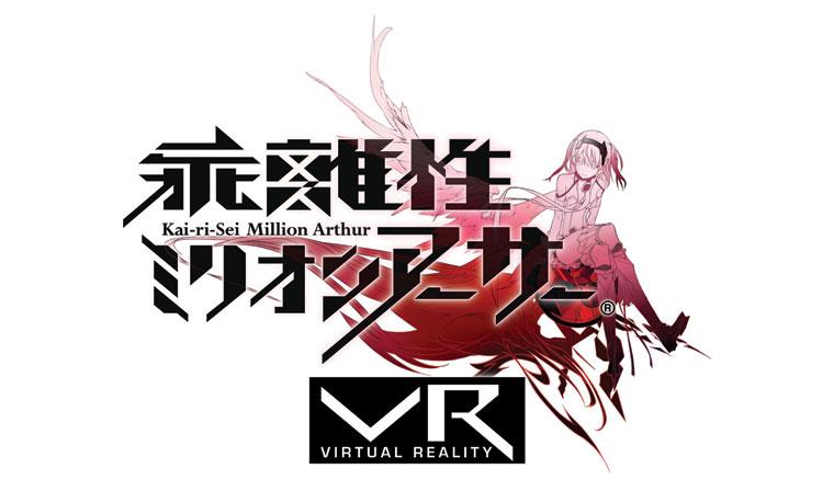 乖離性百萬亞瑟王 VR