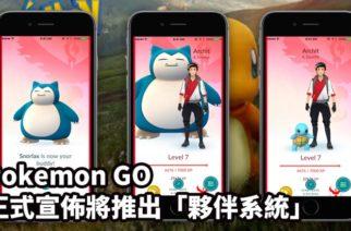 Pokémon GO新增夥伴系統 帶著寶可夢移動可獲得糖果 @LPComment 科技生活雜談