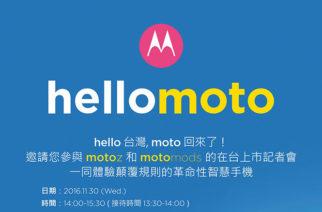 摩托羅拉確定重返台灣市場!11/30發表Moto Z手機與Moto Mods模組 @LPComment 科技生活雜談
