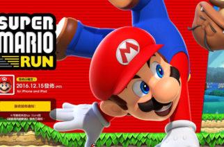 任天堂宣布Super Mario Run將於12/15推出!台灣列首發且有繁中版 @LPComment 科技生活雜談