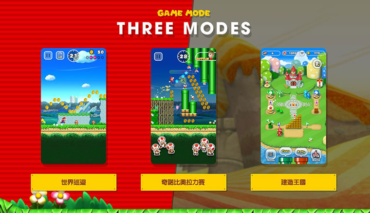 《Super Mario Run》免費版可玩三個世界