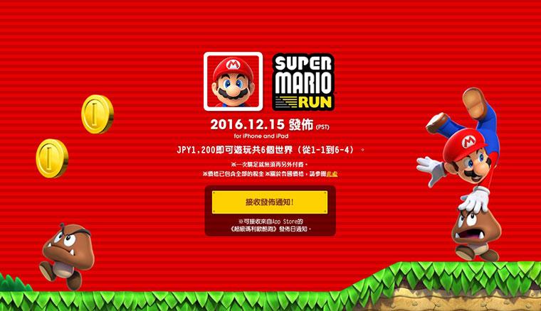 完整板《Super Mario Run》採買斷制,付費一次即可完整體驗六大世界。