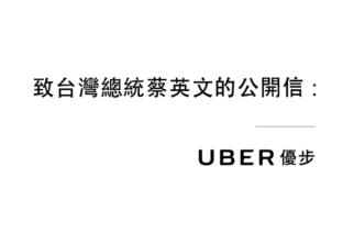 Uber亞太區總經理公開信 盼「車輛分享」可納入法治規管 @LPComment 科技生活雜談