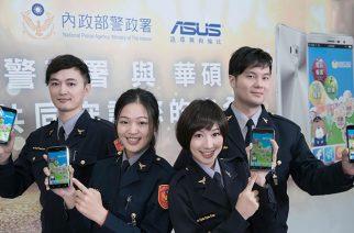 攜手警政署,華碩2017 ZenFone系列將預載警政服務App @LPComment 科技生活雜談