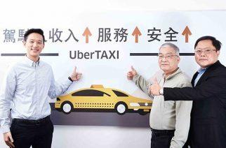 可叫計程車,uberTAXI二月登陸台北!白牌車違法載客問題仍待解決 @LPComment 科技生活雜談