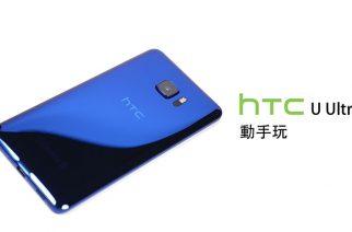 HTC U Ultra 影音實測:內外兼修、Just for U @LPComment 科技生活雜談