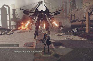 NieR : Automata(尼爾:自動人形)中文版4/27上市 @LPComment 科技生活雜談