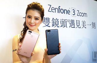 ASUS ZenFone 3 Zoom雙鏡頭拍照機即日開賣售價14990 @LPComment 科技生活雜談
