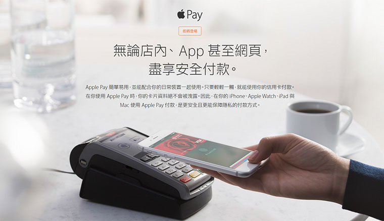 蘋果預告Apple Pay即將在台灣推出,並公布首波合作銀行