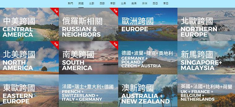 Travelsim行動上網實測:划算、穩定、超多國家與跨國方案可選擇!