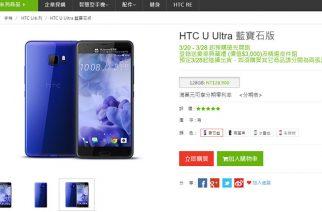 四色HTC U Ultra 128GB藍寶石版預購開跑,3/28上市出貨(更新資訊) @LPComment 科技生活雜談