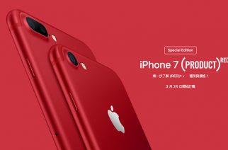 紅色款iPhone 7 / 7 Plus及新款iPad悄悄登場!3/24在台開賣售價不變 @LPComment 科技生活雜談