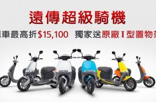 遠傳再推超級騎機2017新春限定方案,買Gogoro享折扣再送原廠配件 @LPComment 科技生活雜談